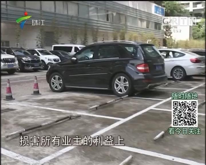 广州:楼盘绿化被改成停车场 街道介入处理