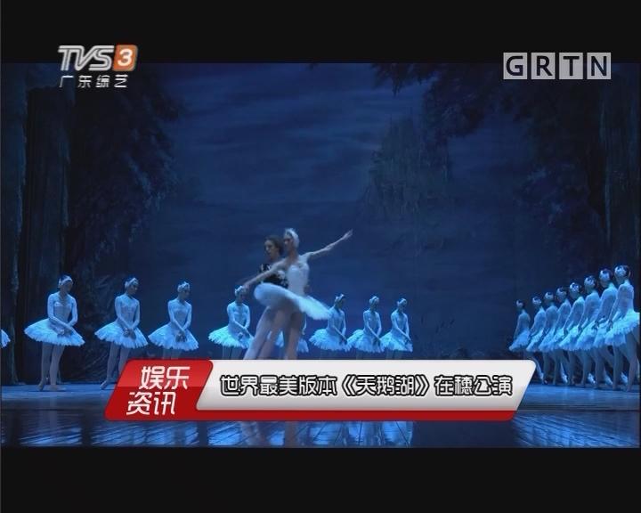 世界最美版本《天鹅湖》在穗公演