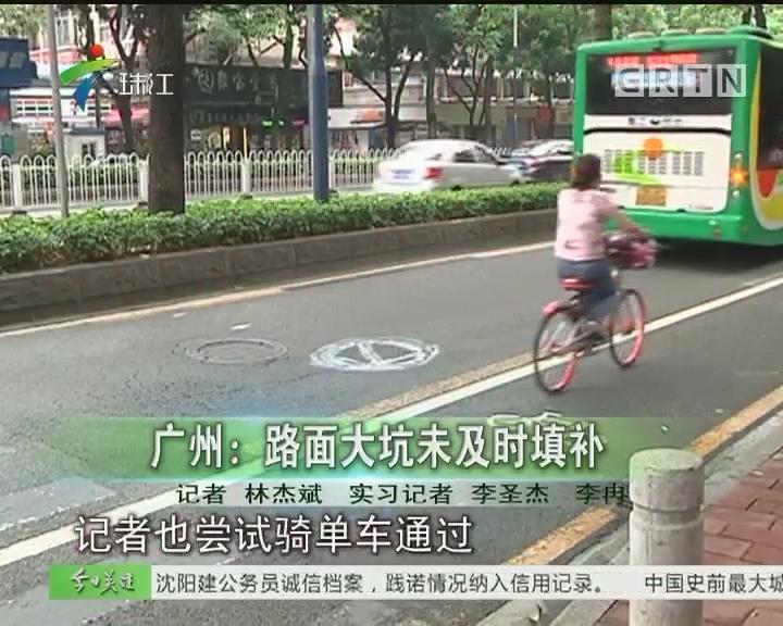 广州:路面大坑未及时填补