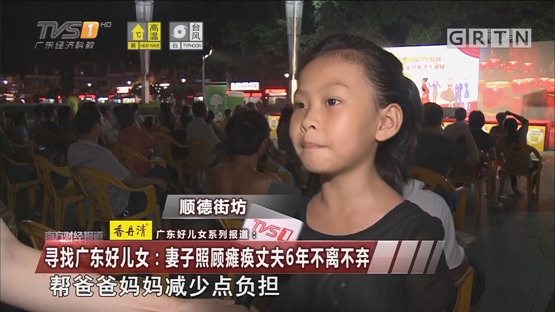 寻找广东好儿女:妻子照顾瘫痪丈夫6年不离不弃