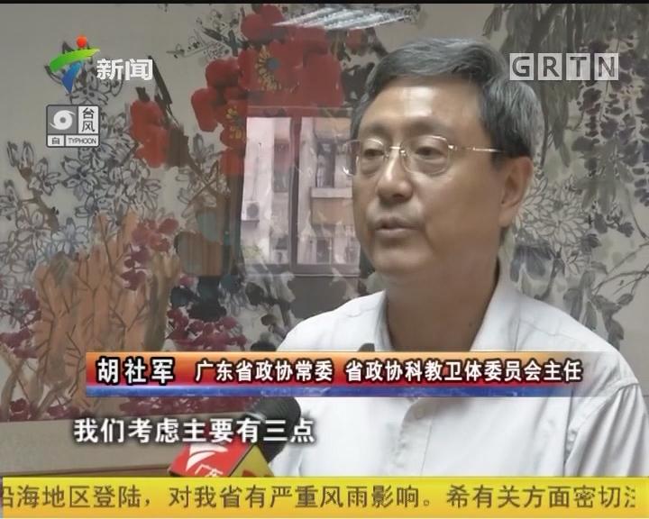 [2017-09-03]政协委员:以信息化促进粤东西北义务教育均衡发展
