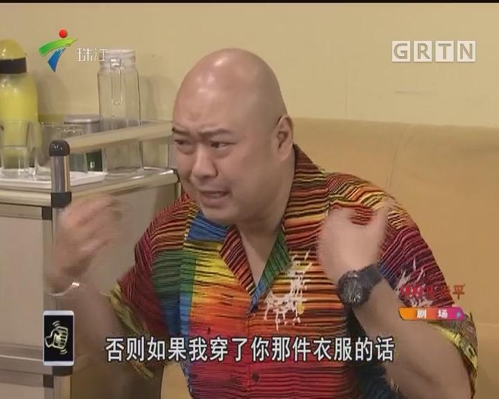 [2017-09-30]外来媳妇本地郎:心水衫(上)