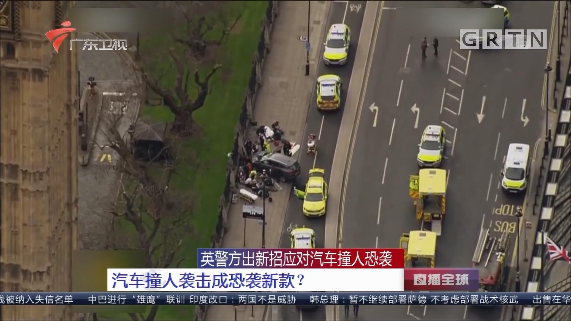 英警方出新招应对汽车撞人恐袭 汽车撞人袭击成恐袭新款?