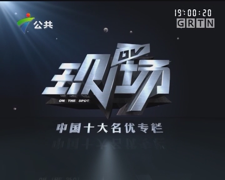 [2017-09-26]DV现场:广州:沙面民宅起火 公安消防紧急救援