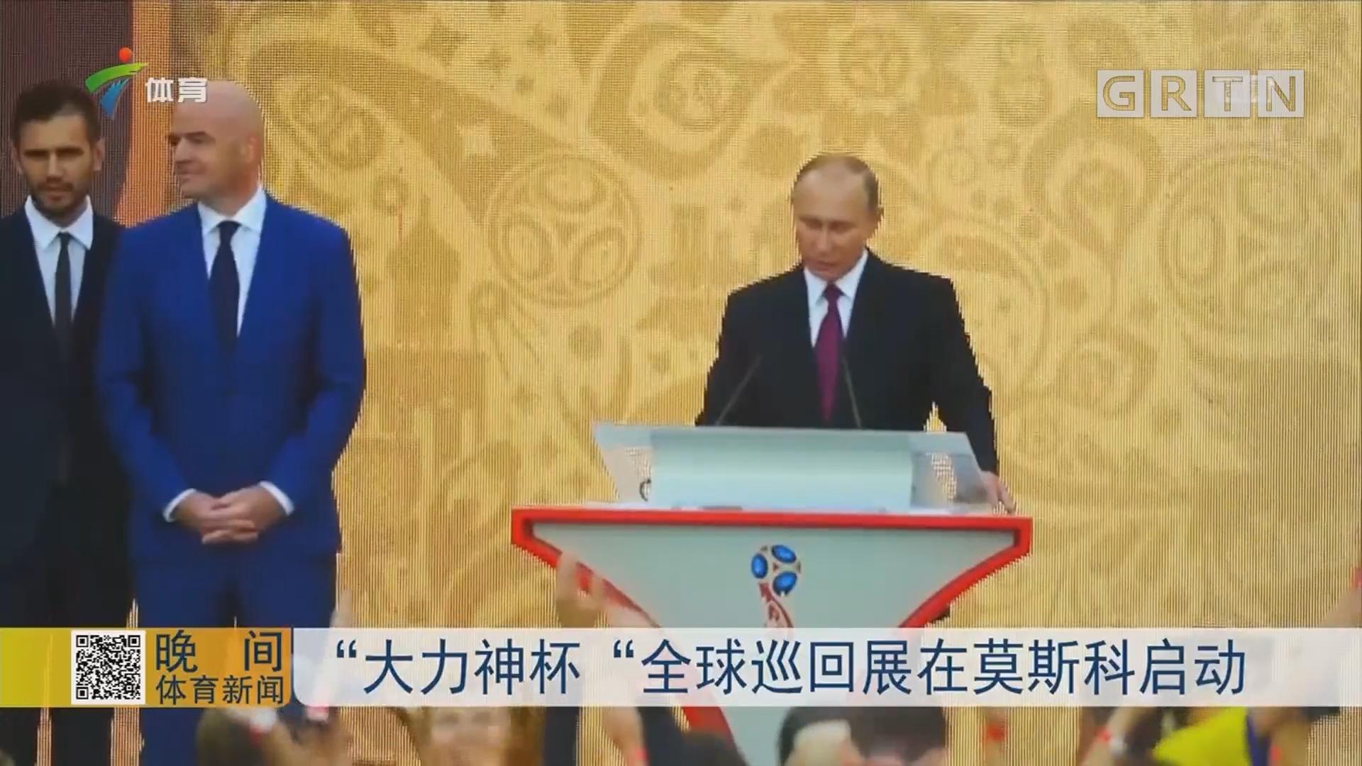 """""""大力神杯""""全球巡回展在莫斯科启动"""