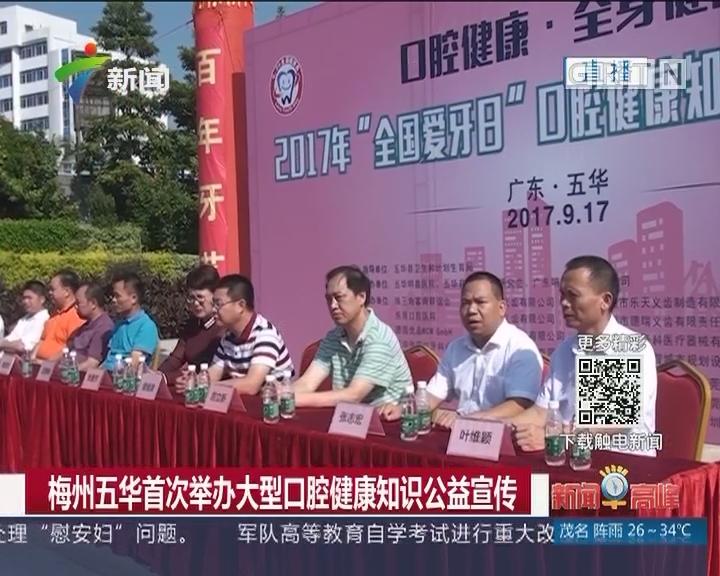 梅州五华首次举办大型口腔健康知识公益宣传