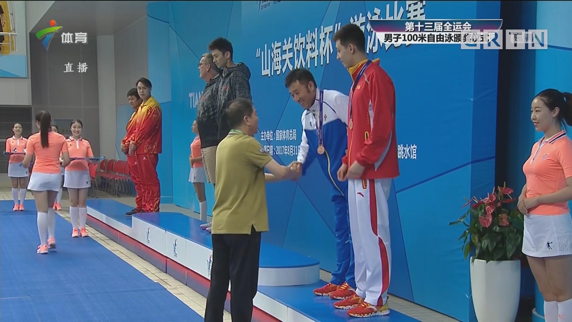 第十三届全运会:男子100米自由泳颁奖仪式