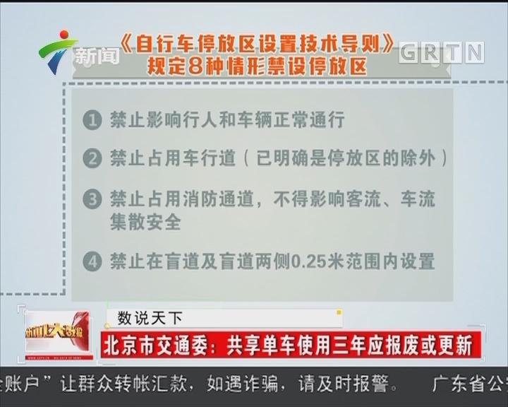 北京市交通委:共享单车使用三年应报废或更新