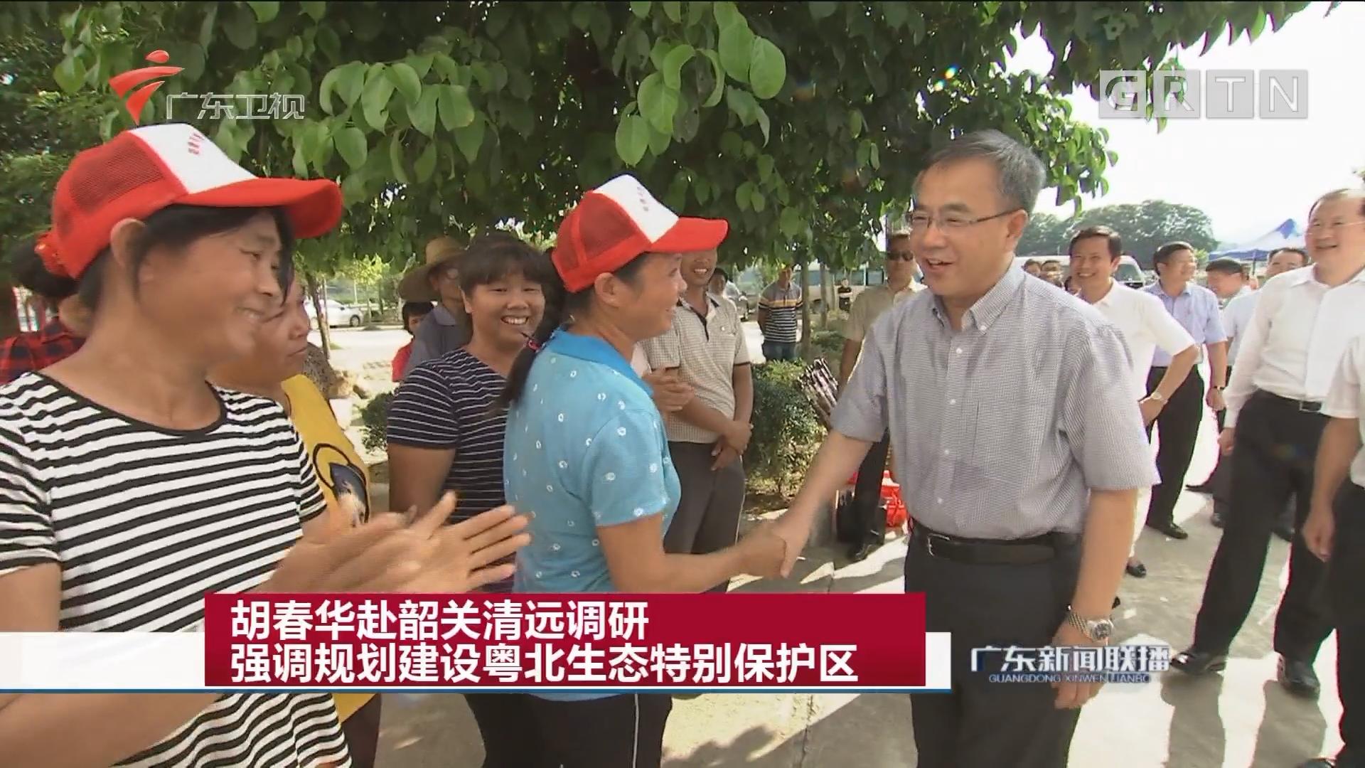 胡春华赴韶关清远调研 强调规划建设粤北生态特别保护区