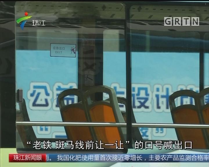 广州:20台公益巴士投入运营