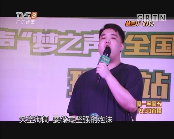 《越战越勇》广东赛区选手实力非凡为梦而唱
