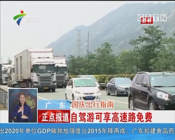 广东:国庆出行指南 自驾游可享高速路免费
