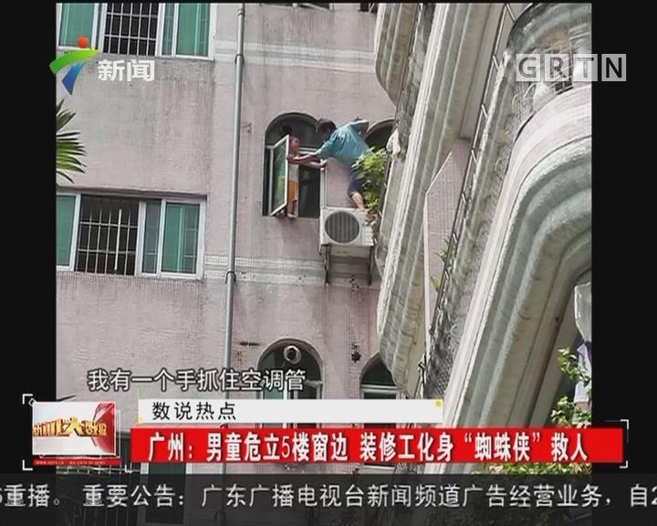 """广州:男童危立5楼窗边 装修工化身""""蜘蛛侠""""救人"""