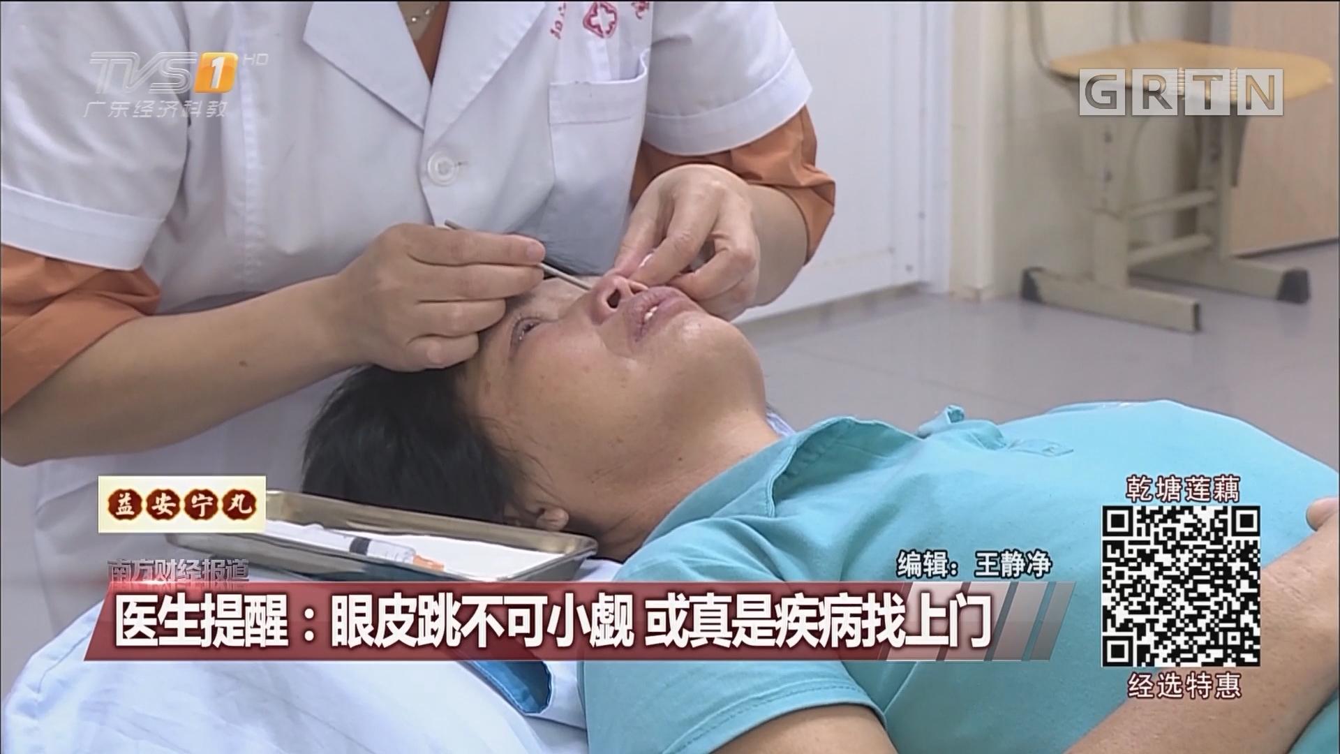 医生提醒:眼皮跳不可小觑 或真是疾病找上门