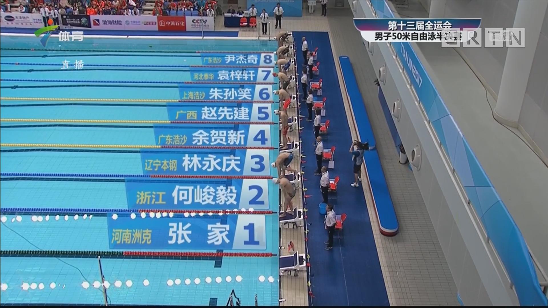 第十三届全运会:男子50米自由泳半决赛