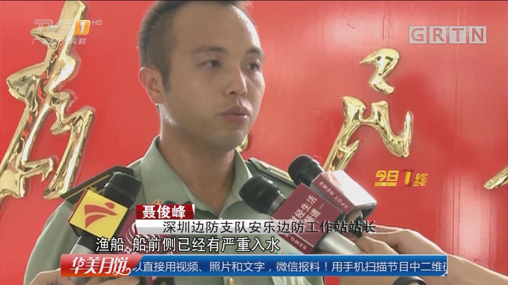 深圳:航道内两船相撞 渔船沉没无人伤亡