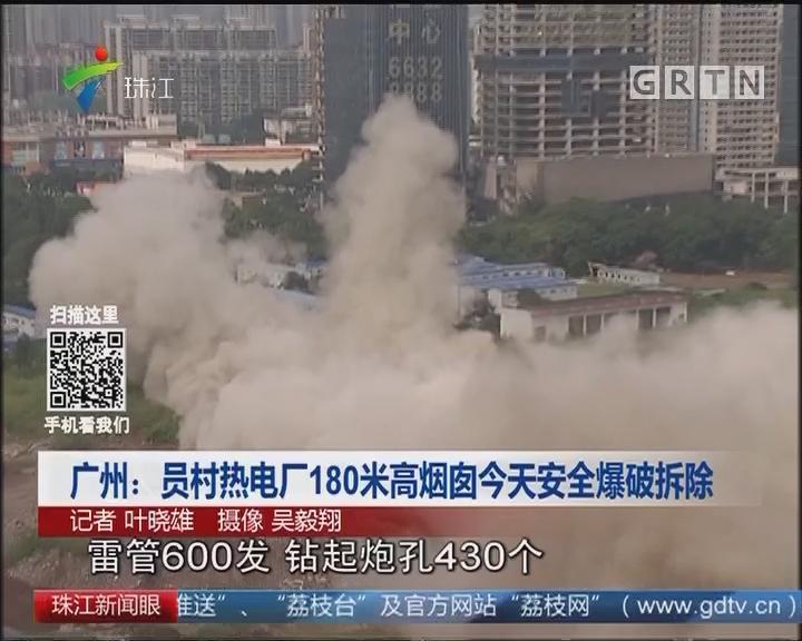 广州:员村热电厂180米高烟囱今天安全爆破拆除