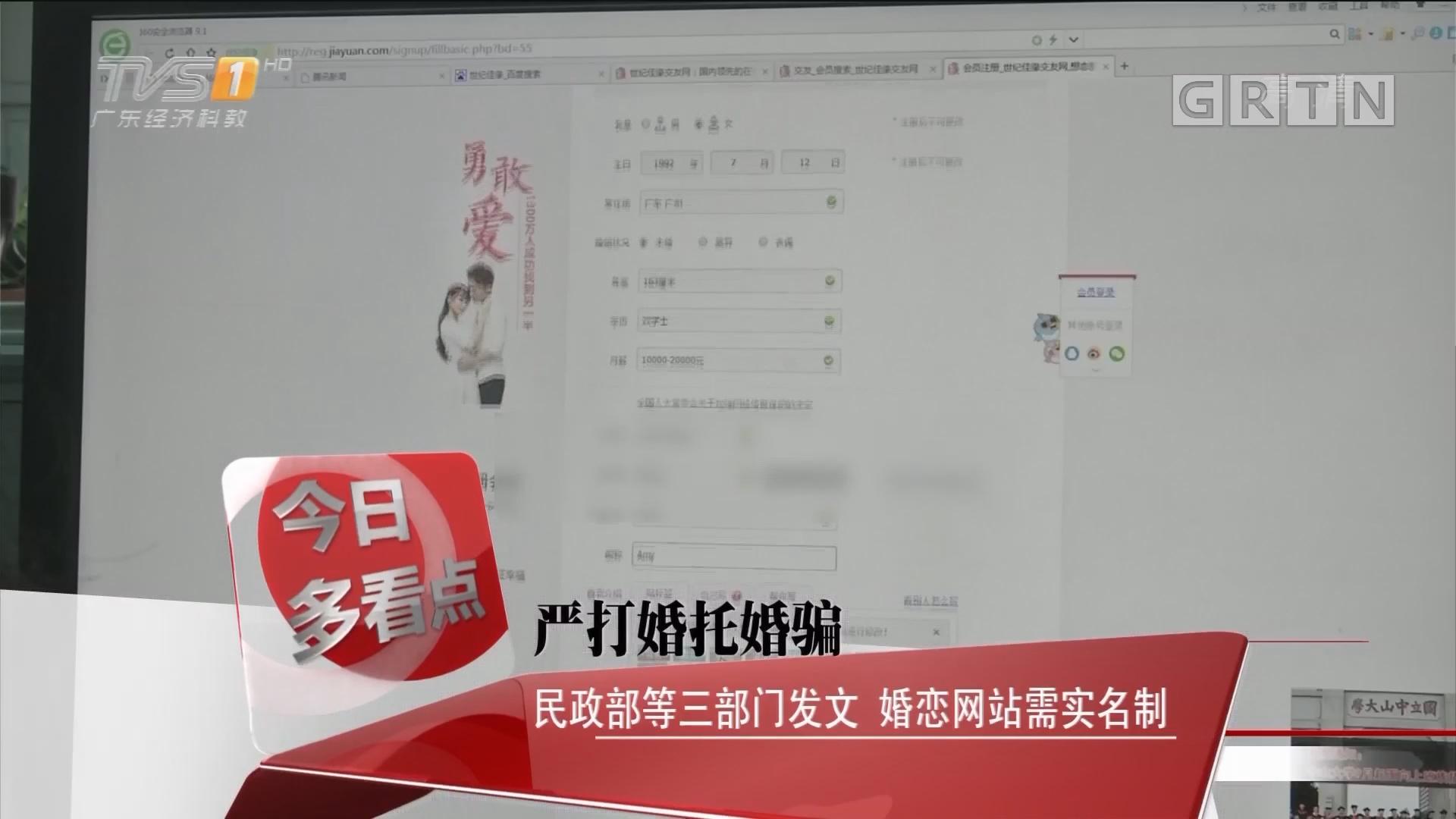 严打婚托婚骗:民政部等三部门发文 婚恋网站需实名制