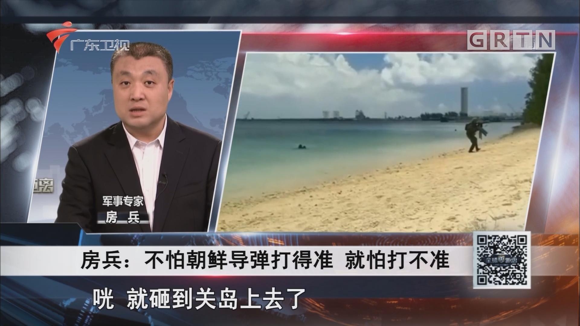 """[HD][2017-09-17]全球零距离:关岛""""关""""住了谁?"""