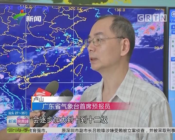 """关注""""双台风"""":今年第十九号台风生成"""