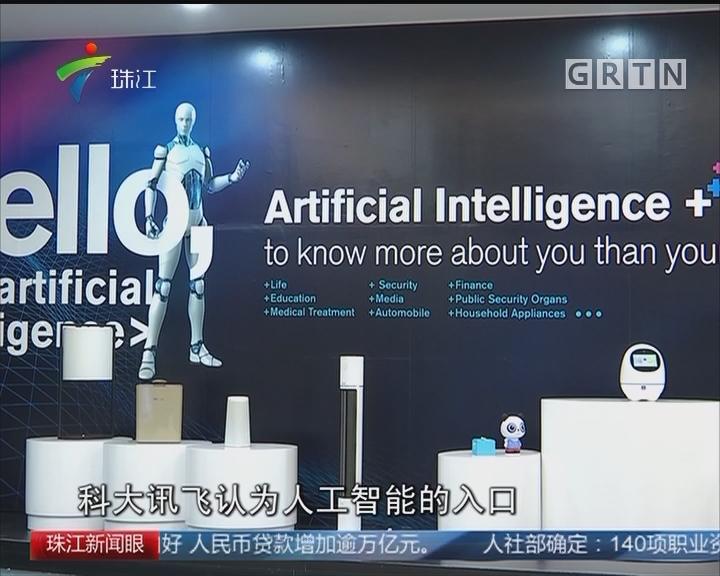砥砺奋进 科大讯飞:打造华南人工智能高地