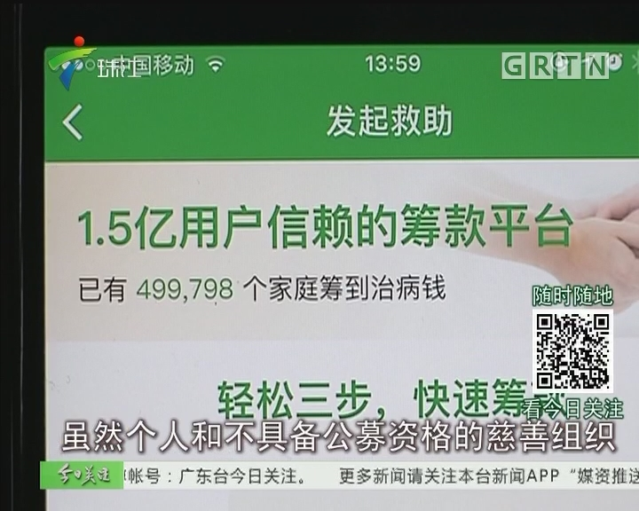 中国公益日:募捐监管需重视