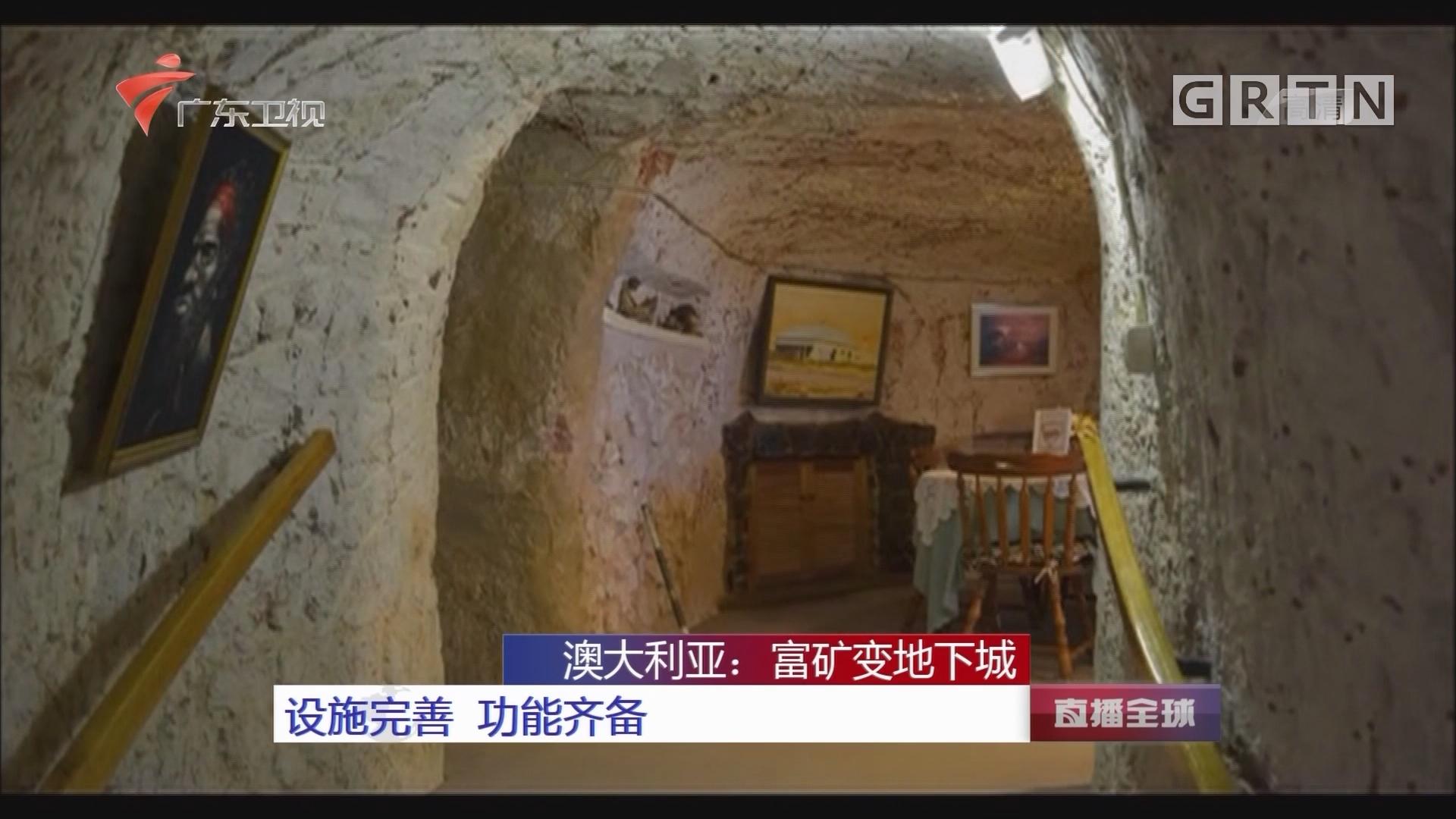澳大利亚:富矿变地下城 设施完善 功能齐备