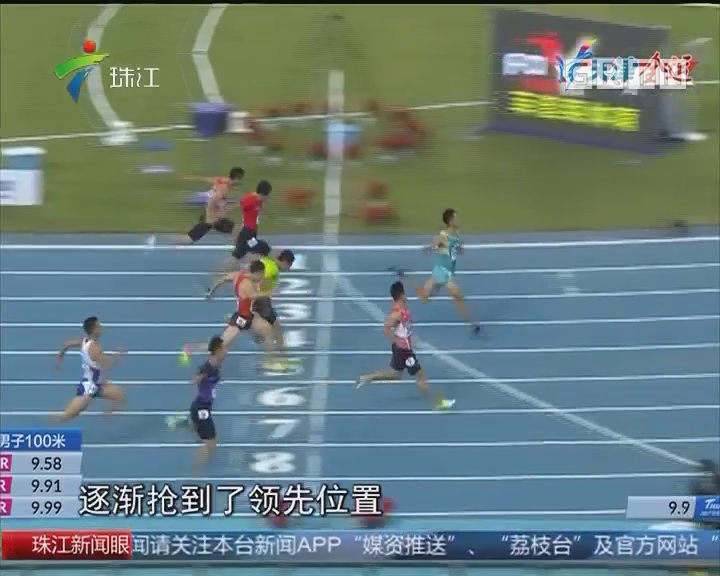 全运会男子百米决赛 谢震业夺金 苏炳添摘银