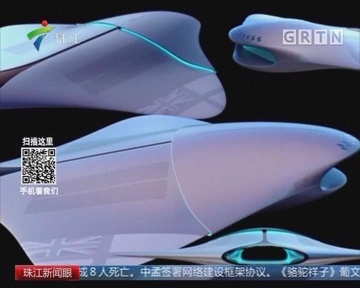 英国推出未来潜艇概念 灵感来自海洋生物