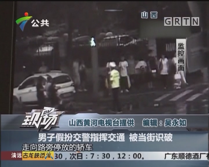 男子假扮交警指挥交通 被当街识破