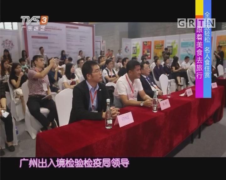 [2017-09-16]全民放轻松:名人食住赏