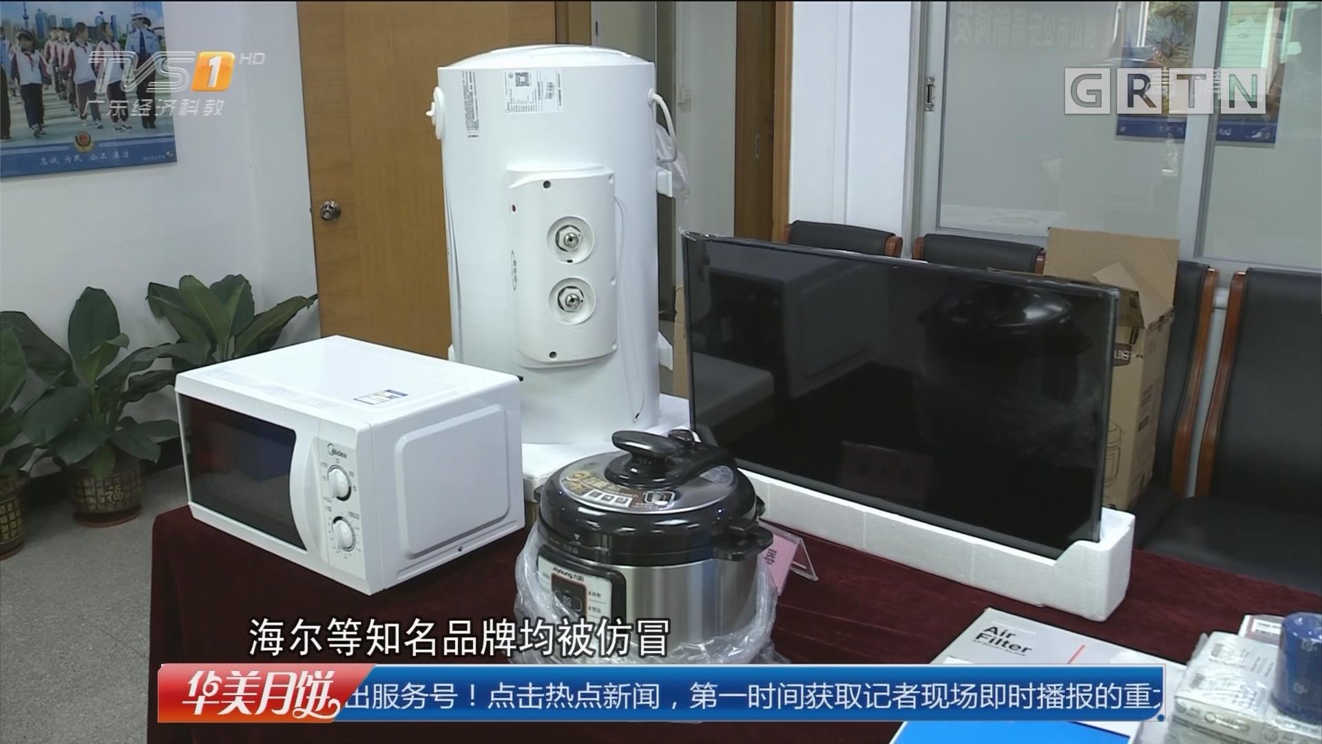 佛山:警方破电器造假大案 案值1500万