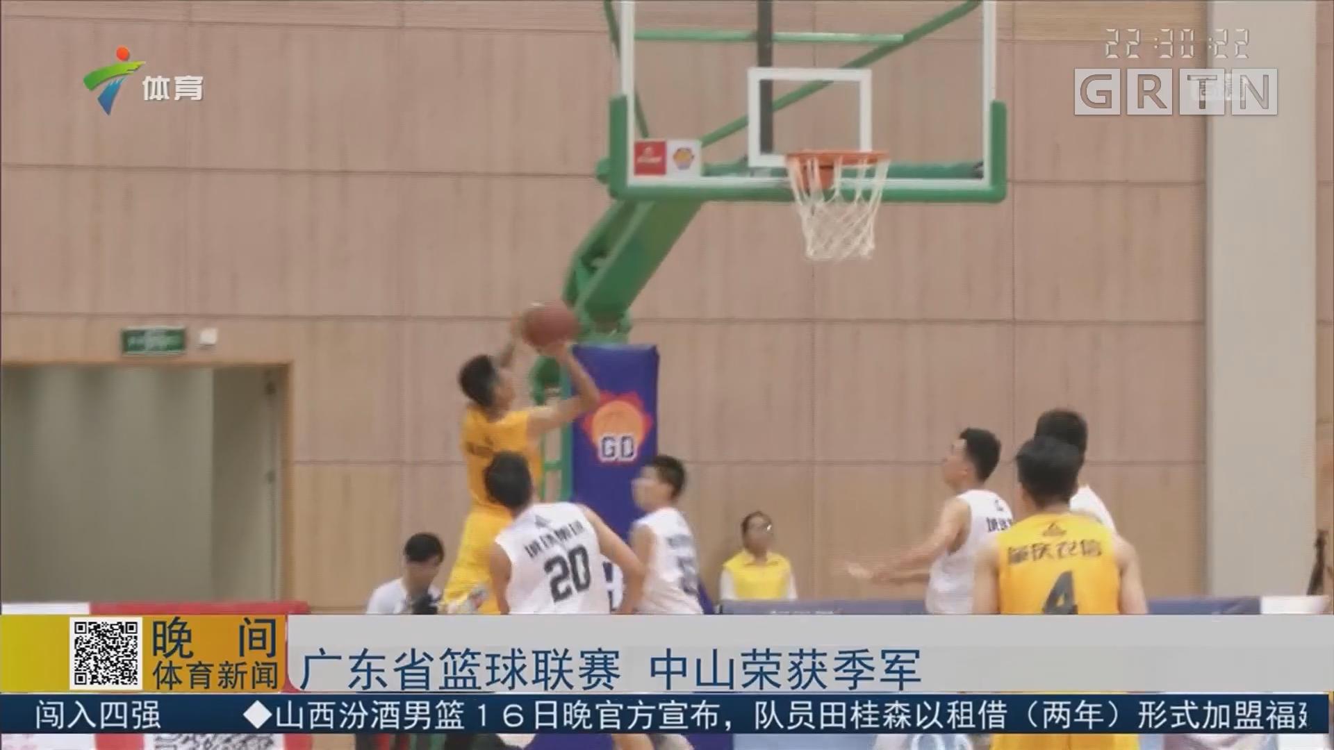 广东省篮球联赛 中山荣获季军