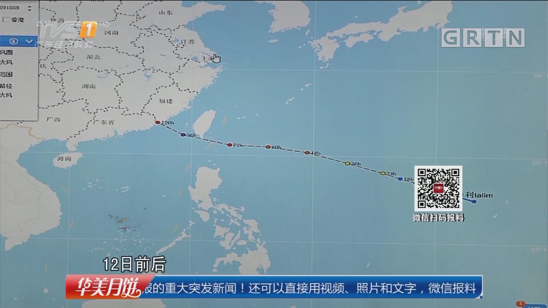 """第18号台风""""泰利""""生成:""""泰利""""或发展为超强台风影响广东"""