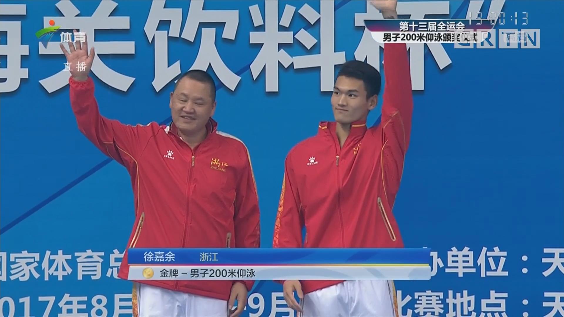 第十三届全运会:男子200米仰泳颁奖仪式