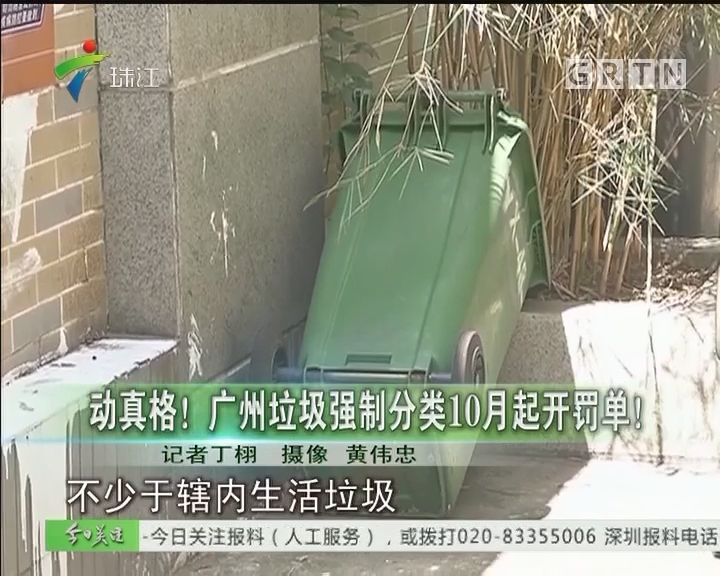 动真格!广州垃圾强制分类10月起开罚单!