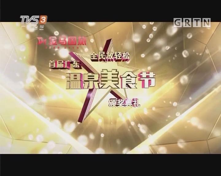 [2017-09-09]全民放轻松:首届广东温泉美食节颁奖典礼