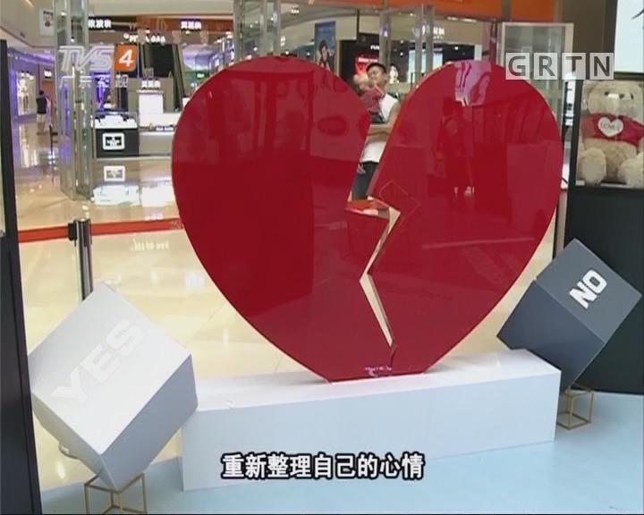 佛山首间失恋博物馆见证破碎的爱情