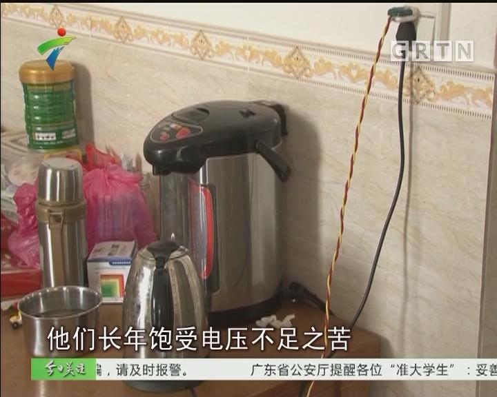 阳江:新片区长年借电用 月内有望解决