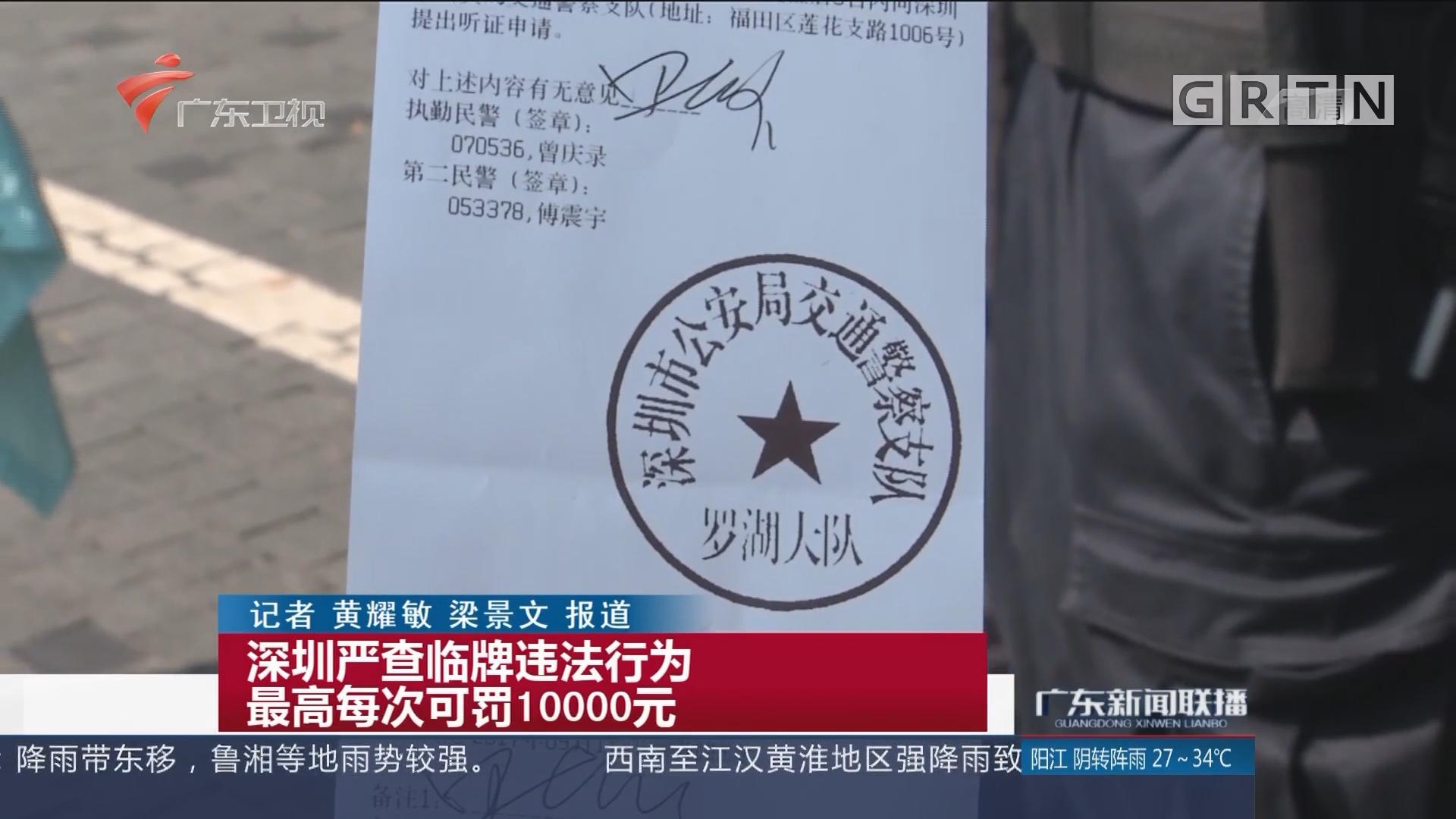 深圳严查临牌违法行为 最高每次可罚10000元
