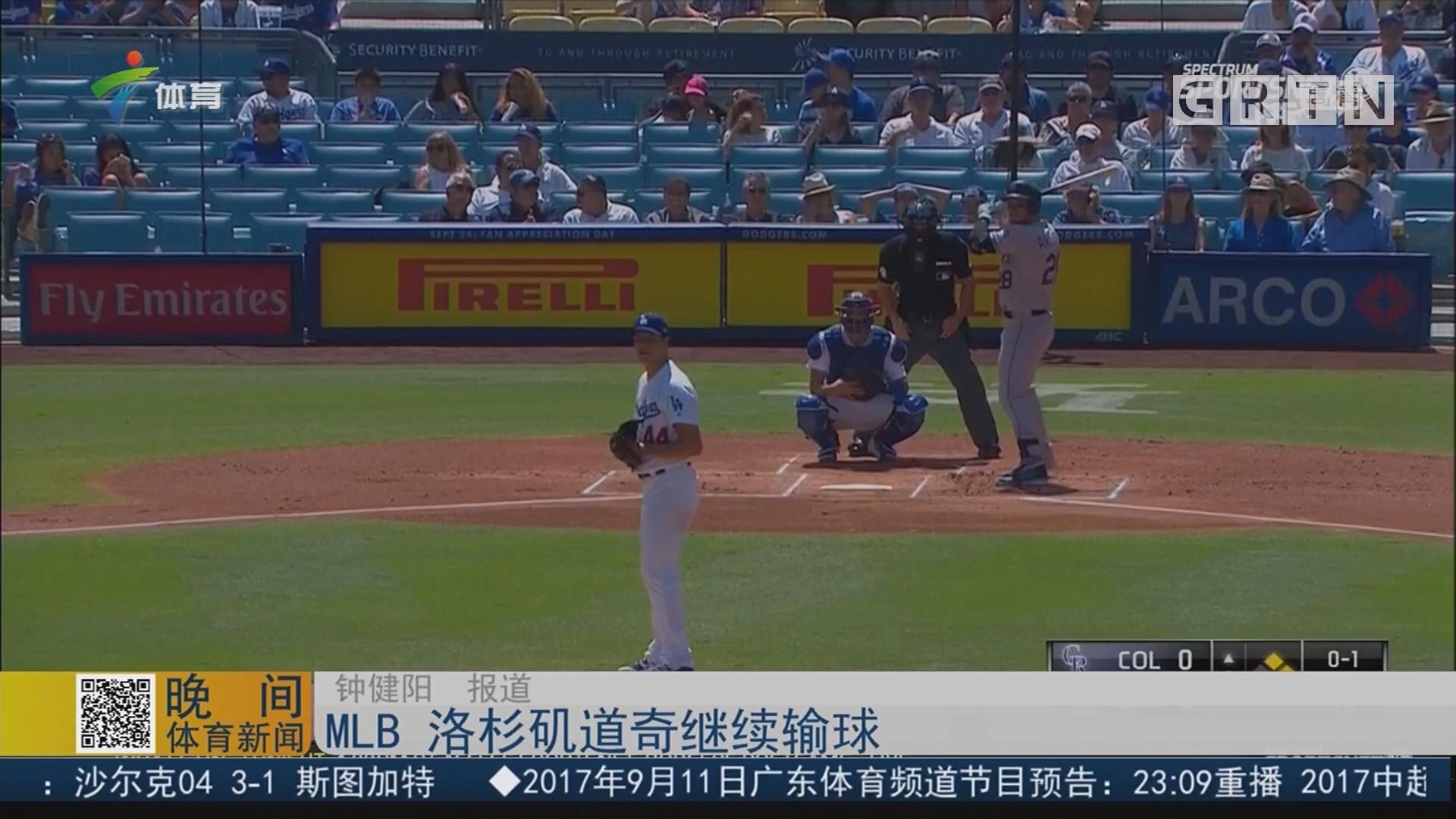MLB 洛杉矶道奇继续输球