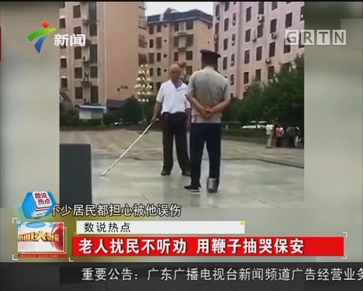 老人扰民不听劝 用鞭子抽哭保安