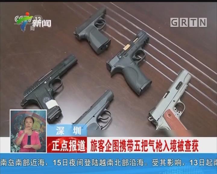 深圳:旅客企图携带五把气枪入境被查获