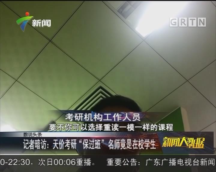 """记者暗访:天价考研""""保过班"""" 名师竟是在校学生"""