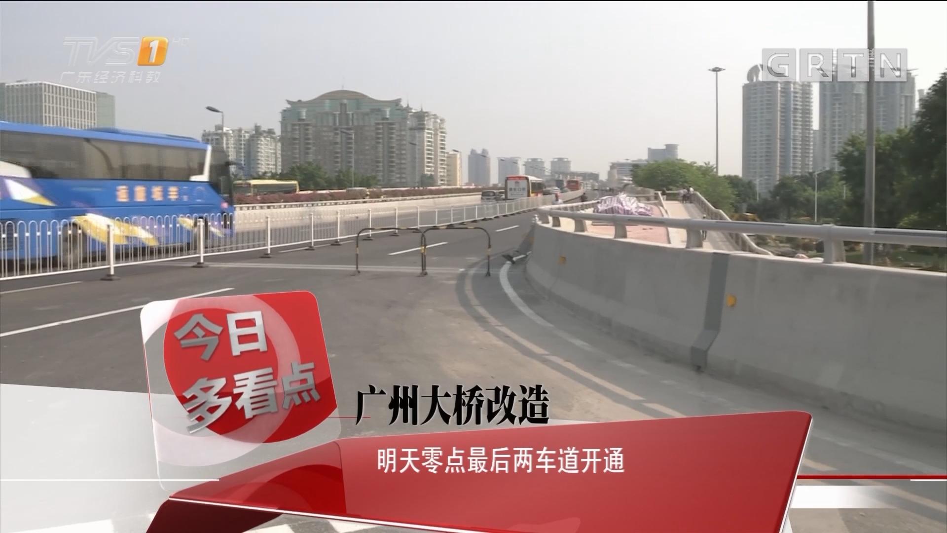 广州大桥改造:明天零点最后两车道开通