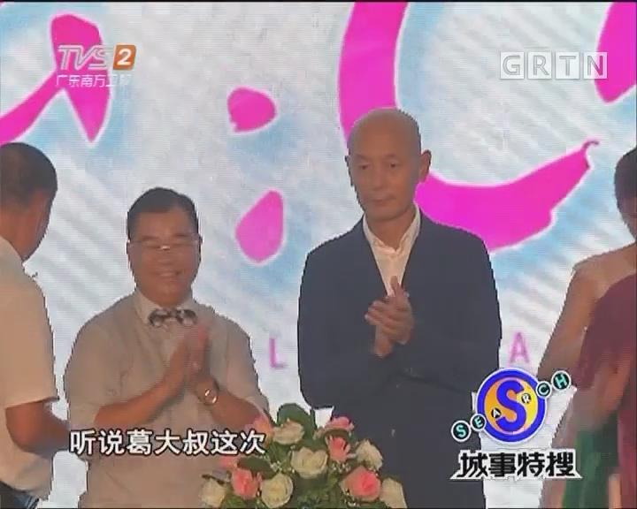葛优携新戏现身广州