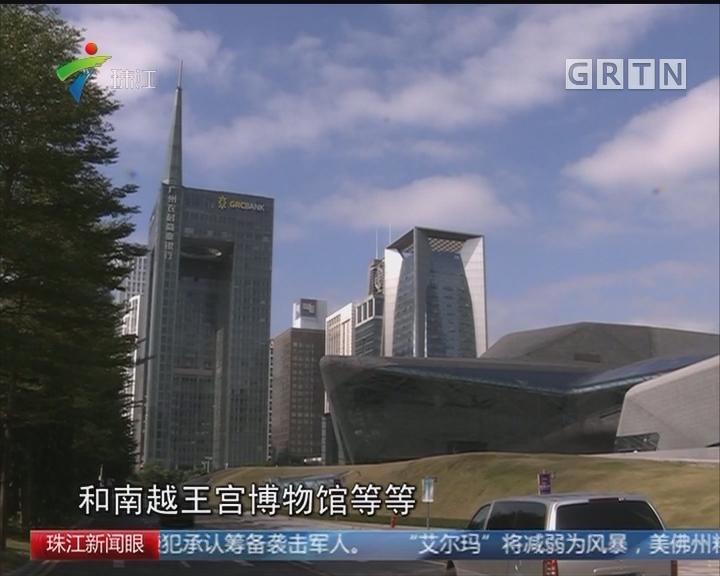 广州:全国首部博物馆专项法规今日颁布