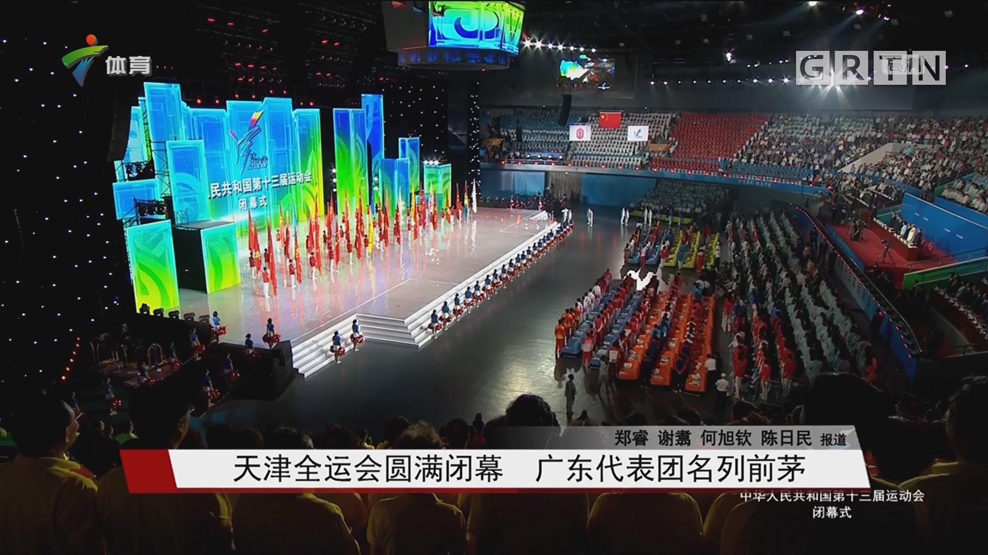 天津全运会圆满闭幕 广东代表团名列前茅