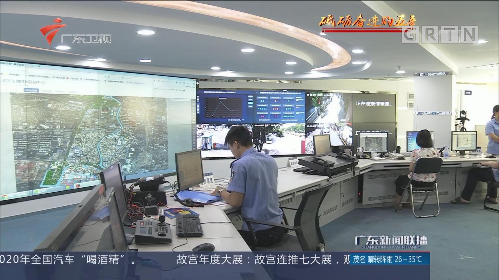 广东:全面建立镇街综合信访维稳中心