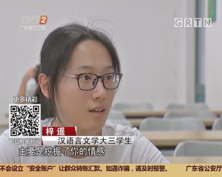 """教师节特别策划:我的""""网红老师"""" 写作没动力?老师偏方""""游花园"""""""